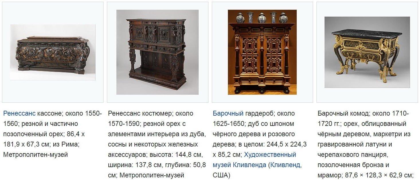 предметы мебели в античности