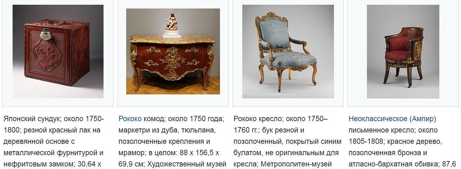 этапы развития мебели