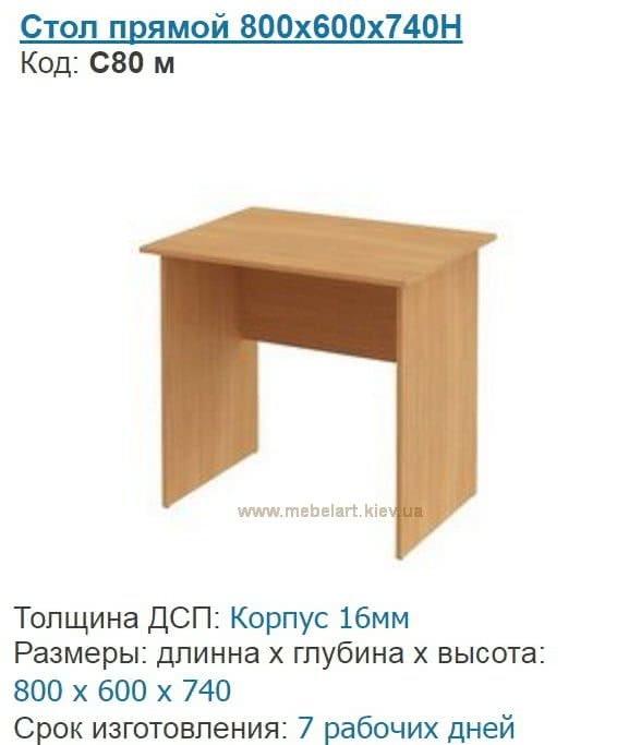 стол прямой с 80