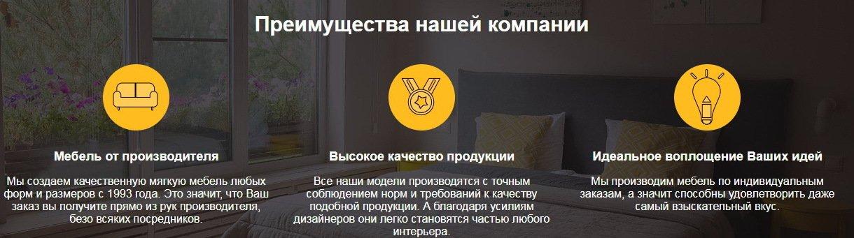 сертификаты качества мягкой мебели в Правый Берег